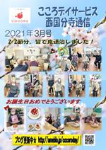 【西国分寺】21年3月号事業所新聞-1