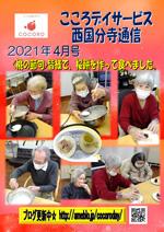【西国分寺】21年4月号事業所新聞-1