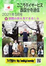 【西国分寺】21年5月号事業所新聞-1