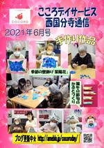 【西国分寺】21年6月号事業所新聞-1