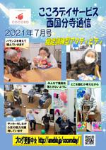 【西国分寺】21年7月号事業所新聞-1