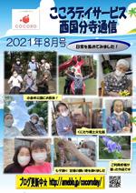 【西国分寺】21年8月号事業所新聞-1