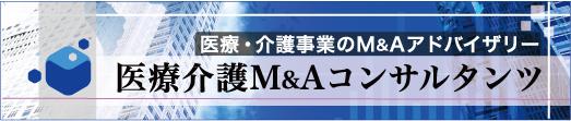 M&A コンサルタンツ
